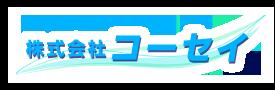 ダクト工事・空調設計求人中!東京の空調工事は武蔵村山のコーセイ